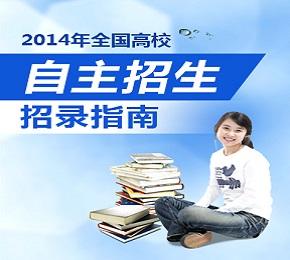 2014年全国高校自主招生招录指南