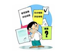 2014高考报考如何填报梯度志愿
