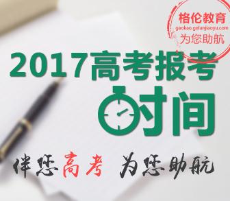 2017各省市高考报考时间