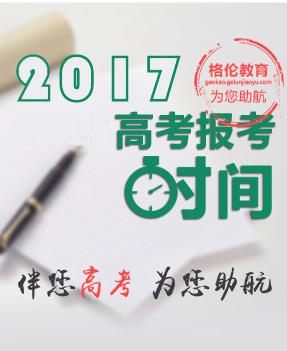 2017高考报考时间